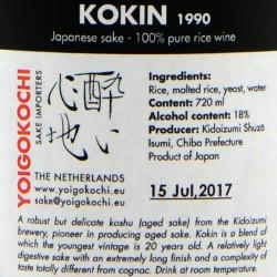 """Saké Maison Kidoizumi shuzo """"Kokin 1990"""""""