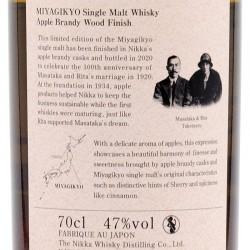 Whisky Japonais Nikka Miyagikyo Apple Brandy Wood Finish